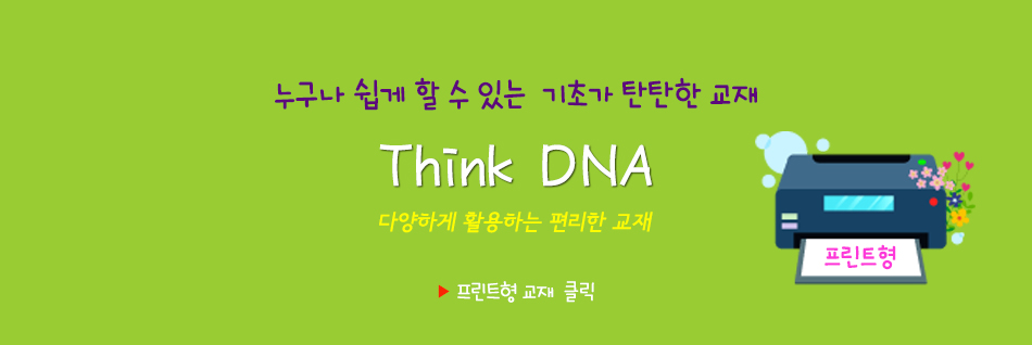 thinkDNA Project